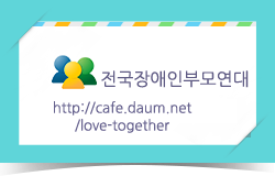 전국장애인부모연대  http://cafe.daum.net/love-together